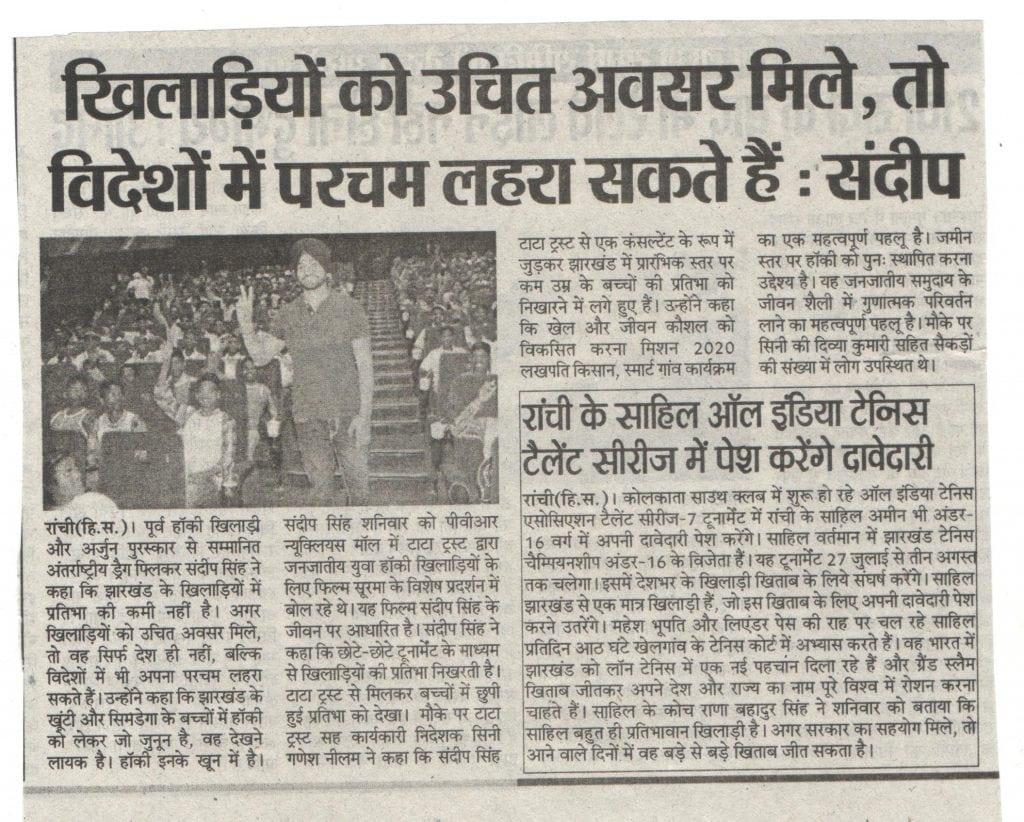 Rashtriya sagar p no-3 001