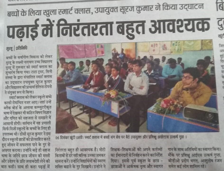 Education-SmartClasses-Khunti Media coverage