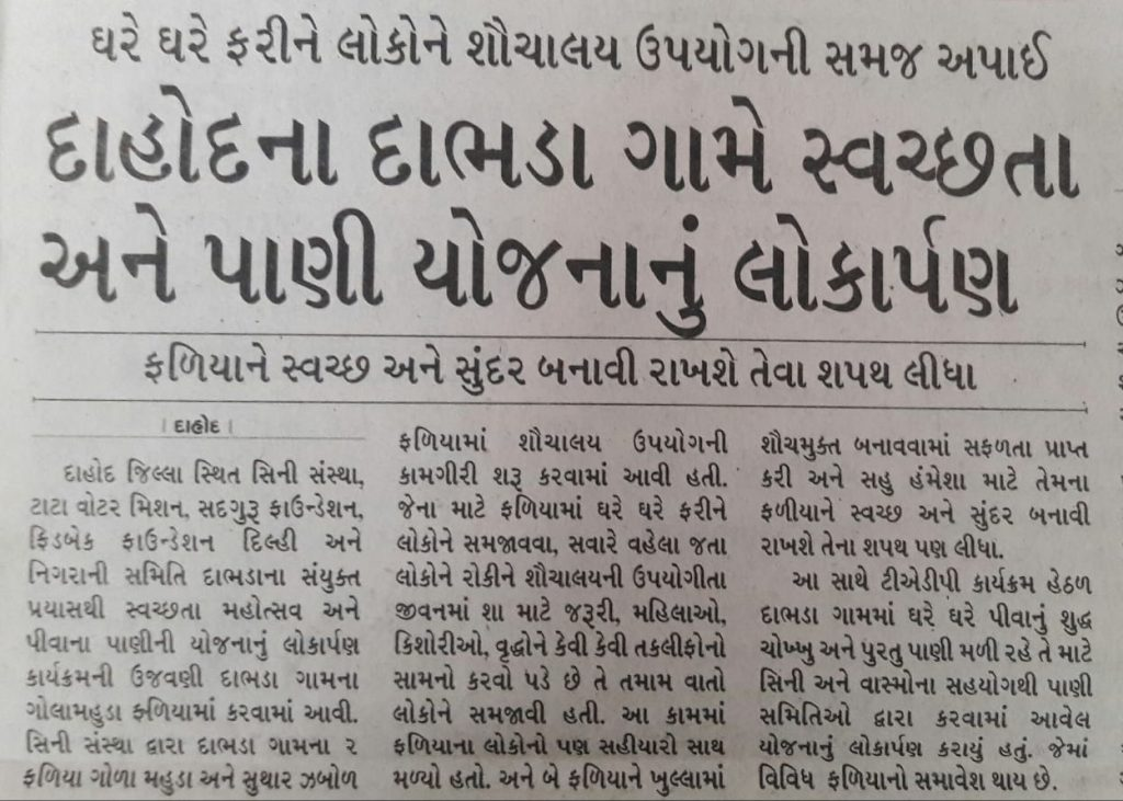 Guj WATSAN media coverage