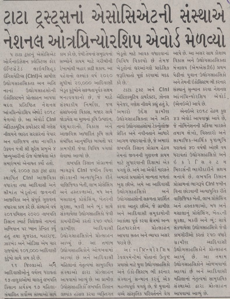 Prabhat_Tata Trust_Ahm_070119_PG-02